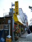 Jiro_Koiwa_20051106_006.jpg
