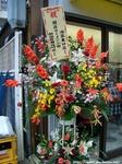 Jiro_Koiwa_20051106_008.jpg