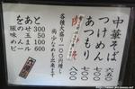Rokurinsha_20050615_001.jpg