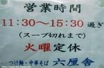 Rokurinsha_20060415_001.jpg