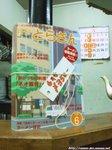 Rokurinsha_20060527_000.jpg