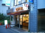 Takano_20050915_002.jpg