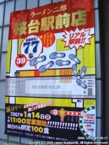 桜台駅前店1/14オープン!